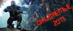Самые ожидаемые игры 2013