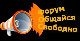 Форум ruklub общайся свободно=